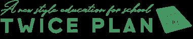 TWICE PLAN 探究学習プログラム インテンシブ&オンライン